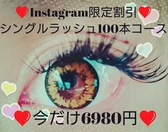 Instagram限定割引❤️マツエク100本コース❤️アロンジェ
