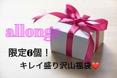 ❤️キレイ盛り沢山福袋❤️ネイル&まつげエクステサロン❤️アロンジェ岡島店