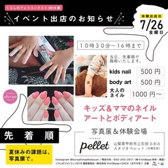 スタジオペレット上石田❤ネイルワークショップ❤️アロンジェ甲府岡島店/ドンキホーテ石和店
