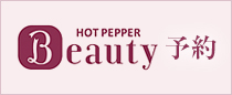HOT PEPPER Beauty で予約