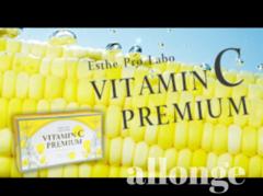 純度の高いビタミンC