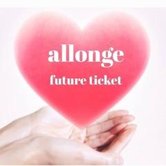 未来チケット☆